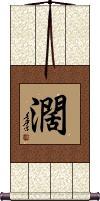 Hiroshi / Katsu Vertical Wall Scroll