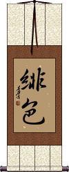Hiro Vertical Wall Scroll