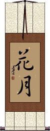 Kagetsu Vertical Wall Scroll