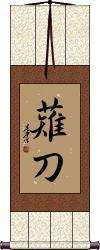 Naginata / Halberd Wall Scroll