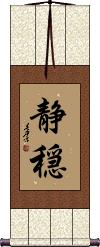Serenity / Tranquility Wall Scroll