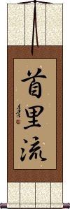 Shuri-Ryu Wall Scroll