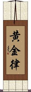 Golden Rule Wall Scroll