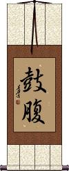Happiness / Contentment Wall Scroll