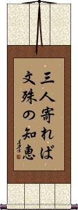 When Three People Gather, / Wisdom is Multiplied Wall Scroll