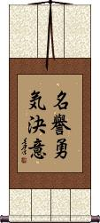 Honor, Courage, Commitment Wall Scroll