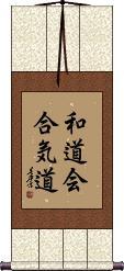 Wado-Kai Aikido Vertical Wall Scroll