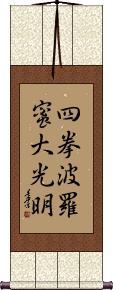 Shiken Haramitsu Daikomyo Wall Scroll
