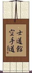 Shidokan Karate-Do Vertical Wall Scroll