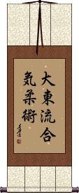 Daito Ryu Aiki Jujutsu Wall Scroll