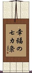 Seven Rules of Happiness Wall Scroll