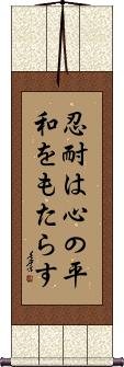 Patience Brings Peace of Mind Vertical Wall Scroll