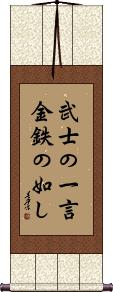 The Warrior's Word, Dependable as Gold and Steel Wall Scroll