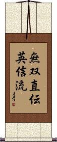 Muso Jikiden Eishin-Ryu Vertical Wall Scroll