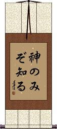 Only God Can Judge Me Vertical Wall Scroll