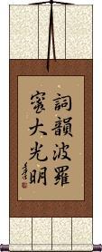 Shikin Haramitsu Daikomyo Wall Scroll