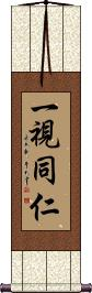 Impartial and Fair to the / Brotherhood and Sisterhood of the World Vertical Wall Scroll