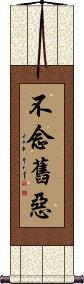 Forgive and Forget Vertical Wall Scroll