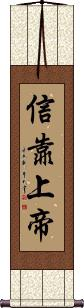 Trust in God Wall Scroll