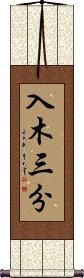 Profound / Powerful Words Wall Scroll