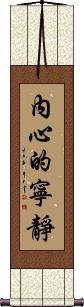 Peace of Mind Wall Scroll