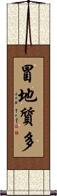 Bodhicitta: Enlightened Mind Wall Scroll