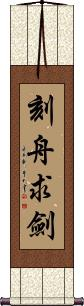 Mark the boat to find the lost sword / Ignoring the changing circumstances of the world Vertical Wall Scroll