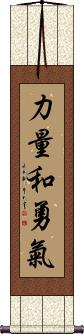 Strength and Courage Wall Scroll