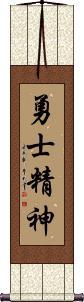 Warrior Soul / Heroic Spirit Wall Scroll