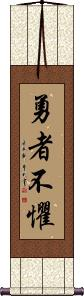 The Brave Have No Fears Vertical Wall Scroll