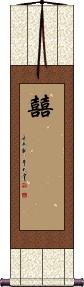 Double Happiness Guest Book Wall Scroll