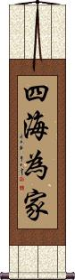 Feel at Ease Anywhere / The World is My Home Vertical Wall Scroll
