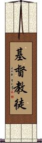 Disciple of Christianity Wall Scroll