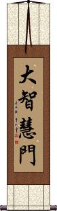 Door of Great Wisdom Wall Scroll