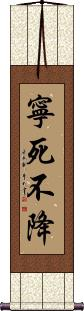Death Before Surrender Wall Scroll