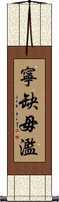 Better to Choose Nothing, Rather than Make a Poor Choice Wall Scroll