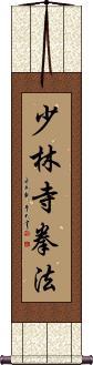 Shorinji Kempo / Kenpo Wall Scroll