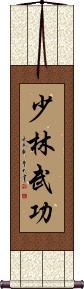 Shaolin Martial Arts Wall Scroll