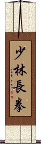 Shaolin Chang Chuan Vertical Wall Scroll