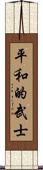 Peaceful Warrior Wall Scroll