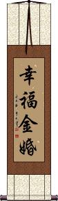 Golden Anniversary / 50th Wedding Anniversary Wall Scroll