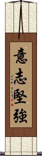 Strong Hearted / Strong Willed Wall Scroll