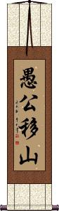 Where There is a Will, There is a Way Vertical Wall Scroll
