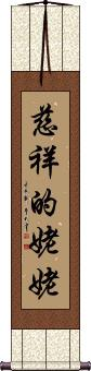 Loving Grandmother Vertical Wall Scroll