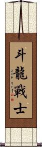 Dragon Warrior Wall Scroll
