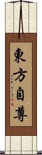 Asian Pride / Oriental Pride / Asian Pryde / AZN Pryde Vertical Wall Scroll