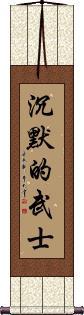 Silent Warrior Wall Scroll