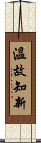 Learn New Ways From Old Vertical Wall Scroll