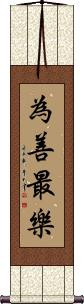 Doing good is the greatest source of happiness Wall Scroll