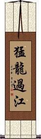 The Way of the Dragon Wall Scroll